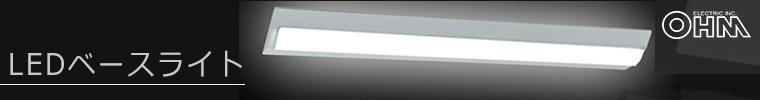 直管LEDランプ付照明器具 LEDベースライト