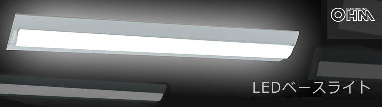 オーム電機 直管LEDランプ付照明器具 LEDベースライト
