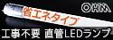 【グロースターター器具 工事不要】まとめ買いがお得!オーム電機 直管LEDランプ 格安セール!