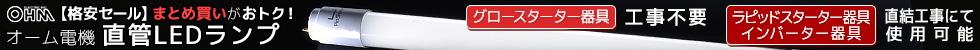 【グロースターター器具 工事不要】オーム電機 直管LEDランプ 格安セール!