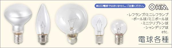 OHM 電球形 蛍光ランプ