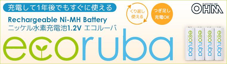 オーム電機 ニッケル水素充電池 ecoruba(エコルーバ)シリーズ