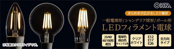 OHM LEDフィラメントタイプ電球