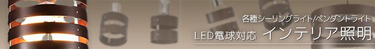オーム電機 LED電球対応インテリア照明 (シーリングライト / ペンダントライト)