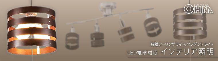 オーム電機 LED電球対応 インテリア照明 (シーリングライト / ペンダントライト)