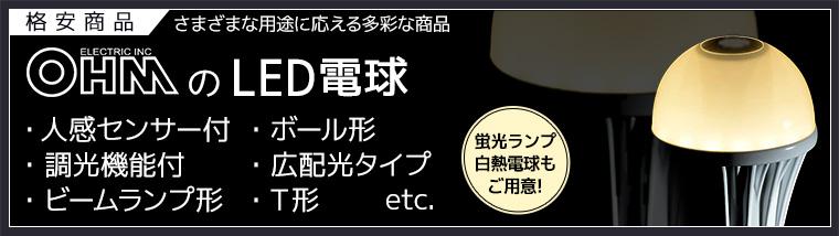【格安商品!】 オーム電機 各種LED電球 特集