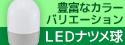 【オーム電機】用途広がる豊富なカラーバリエーション。LEDナツメ球