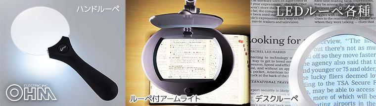 オーム電機 LEDルーペ