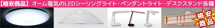 【格安商品!】 LEDシーリングライト・ペンダントライト・デスクスタンド