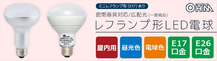 オーム電機 レフランプ/ミニレフランプ形LED電球