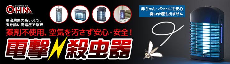 【オーム電機】薬剤不使用 【電撃殺虫器】特集