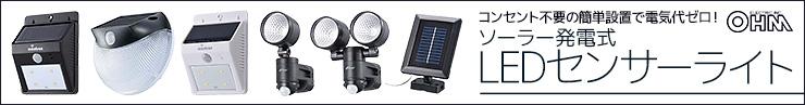 オーム電機 ソーラー発電式 LEDセンサーライト