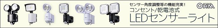 オーム電機 コンセント式/乾電池式 LEDセンサーライト各種