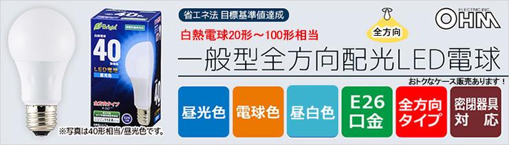 【ケース販売(6個入/12個入)】オーム電機 一般型全方向配光LED電球 (約260°)