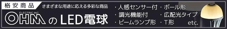 オーム電機 【格安商品!】 各種LED電球シリーズ