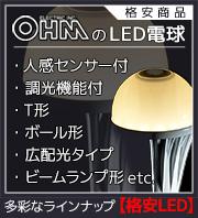 オーム電機 LED電球特集