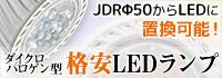 オノライティング 格安ダイクロハロゲンランプ型LED電球