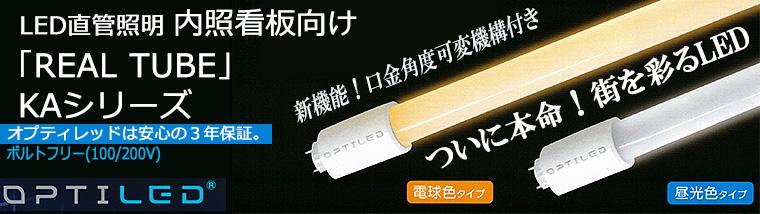【OPTILED】おトクなランプ+ホルダー(S型/L型)セットあり!内照式看板用【壁面看板・ファザード用】電源内蔵直管形LEDランプ REALTUBE