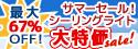 【〜2018/09/30】最大67%OFF!Panasonic LEDシーリングライトサマーセール!