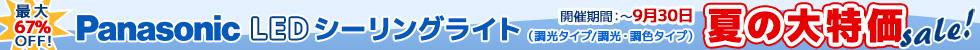 【〜2018/09/30】Panasonic LEDシーリングライトサマーセール!