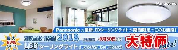 Panasonic LEDシーリングライト新春大特価セール!