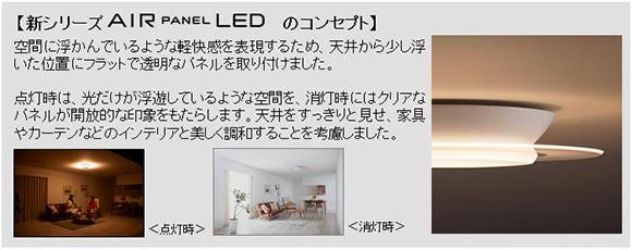 Panasonic LEDシーリングライト