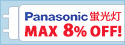 大人気!Panasonic(パナソニック)蛍光管が期間限定で最大8%OFF!
