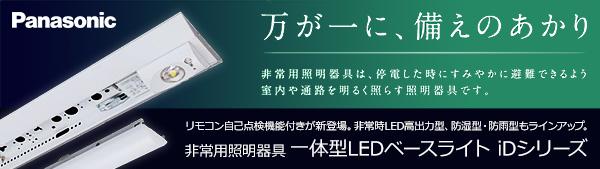 Panasonic-iDシリーズ