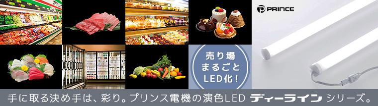 【プリンス電機】手に取る決め手は、彩り。ショーケース/施設用LEDランプ ディーラインシリーズ