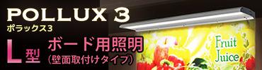 【三和サインワークス】ポラックス3 L型(ボード用照明)