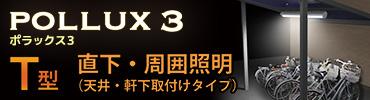 【三和サインワークス】 LED外照灯 ポラックス3 T型(直下・周囲用照明)