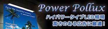 【三和サインワークス】 LED外照灯 ポラックス3 シリーズ