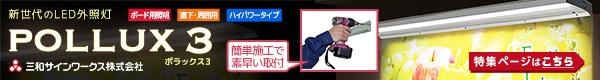 【アイリスオーヤマ】街路灯用HID代替LEDランプ RCバルブ 特集ページはこちら
