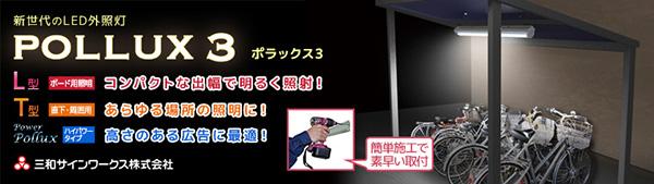 【三和サインワークス】LED外照灯 ポラックス3 シリーズ