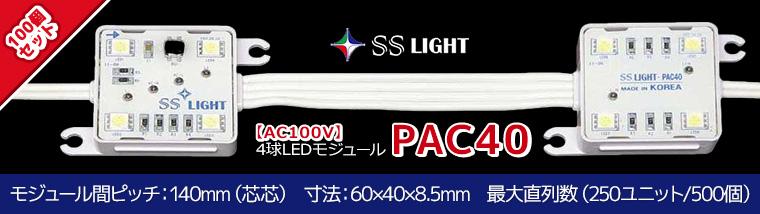 【SSライト】4球LEDモジュール AC100Vシリーズ PAC40