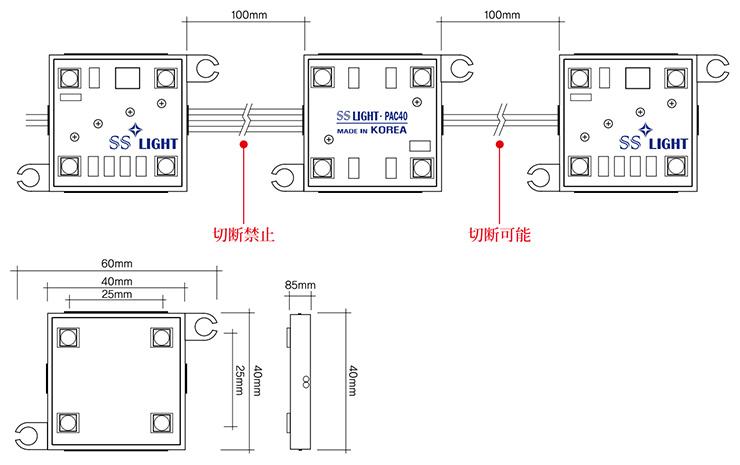 【SSライト】4球LEDモジュール AC100Vシリーズ PAC40 寸法図