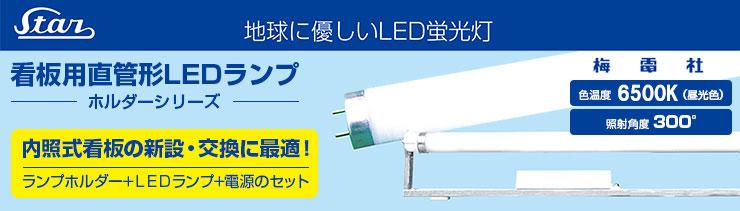 看板用直管形LEDランプ ホルダーシリーズ