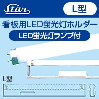 スター看板用LED直管蛍光灯 L型ホルダー付