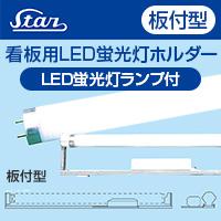 スター看板用LED直管蛍光灯 板付型ホルダー付