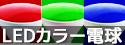 【東京メタル】LEDカラー電球