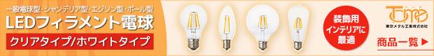 【東京メタル工業】装飾用、インテリア照明に! LEDフィラメント電球 【クリア/ホワイト】