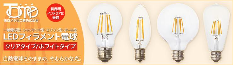 【東京メタル工業】クリア/ホワイト【LEDフィラメント電球】特集