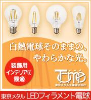 【東京メタル工業】LEDフィラメント電球【クリア/ホワイト】特集