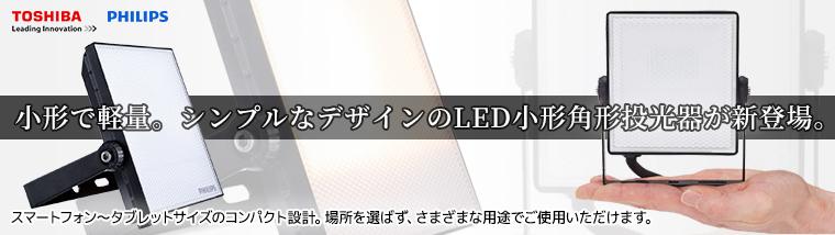 【東芝】小形・軽量・コンパクト。シンプルなデザインのLED小形角形投光器 LEDフラッドライト