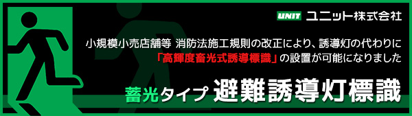 【ユニット】避難誘導標識(高輝度蓄光)