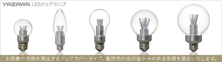 YAZAWA LEDクリアランプ