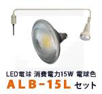 ALB-15set