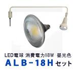 ALB-18set