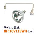RF100set