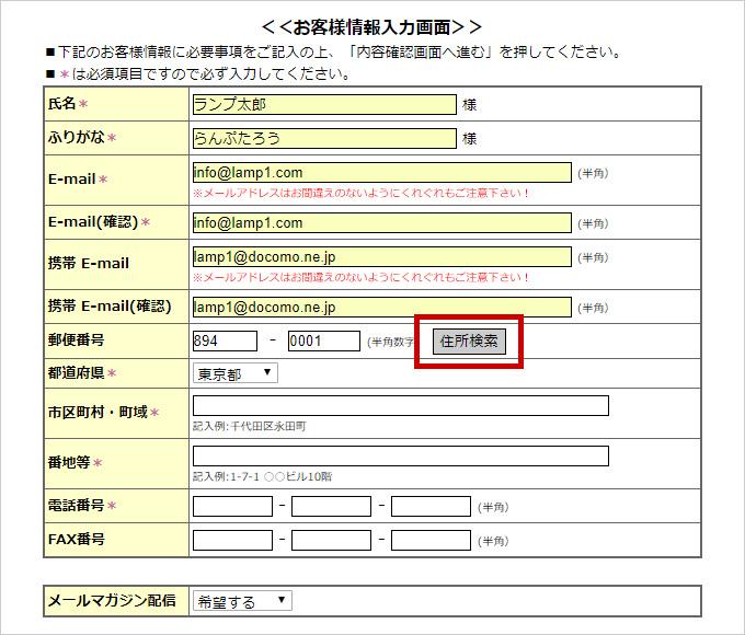 2.必要事項を順次入力後、郵便番号を入力して「住所検索」をクリックします。